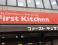First Kitchen Hamburger Shop